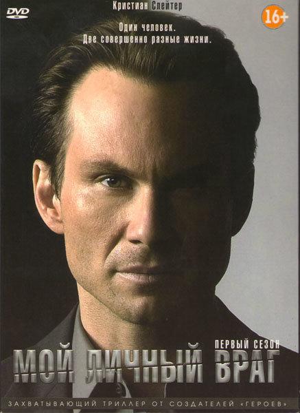 Мой личный враг (Мой личный злейший враг) 1 Сезон (9 серий) на DVD