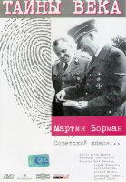 Тайны века Мартин Борман советский шпион