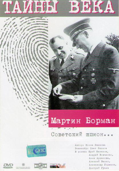 Тайны века Мартин Борман советский шпион на DVD
