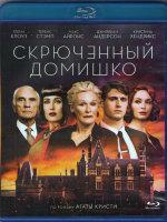 Скрюченный домишко (Blu-ray)