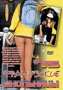 ФРАНЦУЗСКИЕ ШКОЛЬНИЦЫ - 15 на DVD