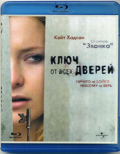 Ключ от всех дверей (Blu-ray) на Blu-ray