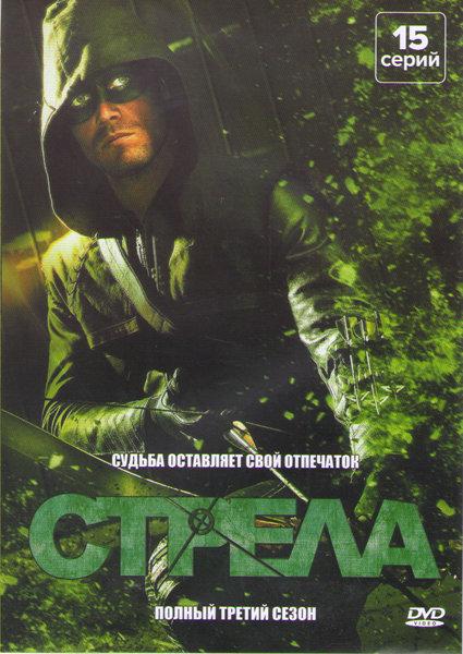Стрела 3 Сезон (15 серий) на DVD