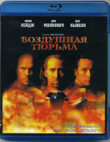Воздушная тюрьма (Blu-ray)