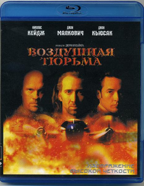 Воздушная тюрьма (Blu-ray)* на Blu-ray