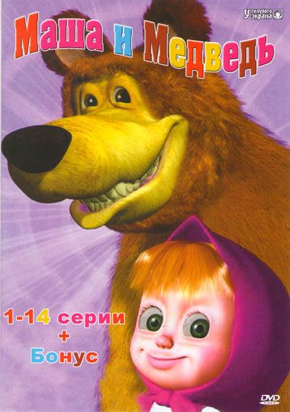 Маша и медведь Первая встреча (14 серий) + Бонус на DVD
