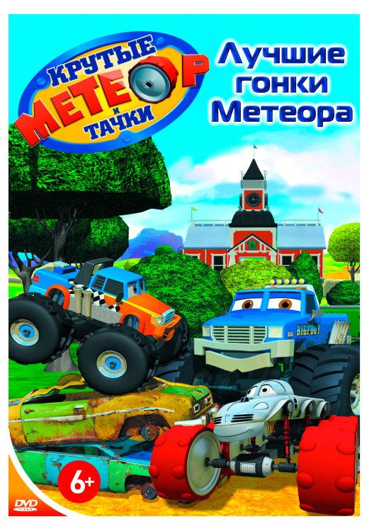 Метеор и крутые тачки Лучшие гонки метеора на DVD