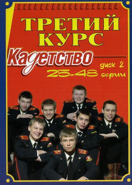 Кадетство третий курс (25-48 серии) на DVD