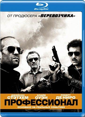 Профессионал (Blu-Ray) на Blu-ray
