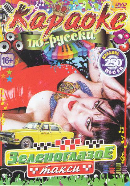 Караоке по русски Зеленоглазое такси 250 песен на DVD