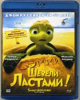 Шевели ластами! (Blu-ray)