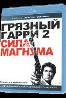 Грязный Гарри 2 Сила магнума (Blu-ray)