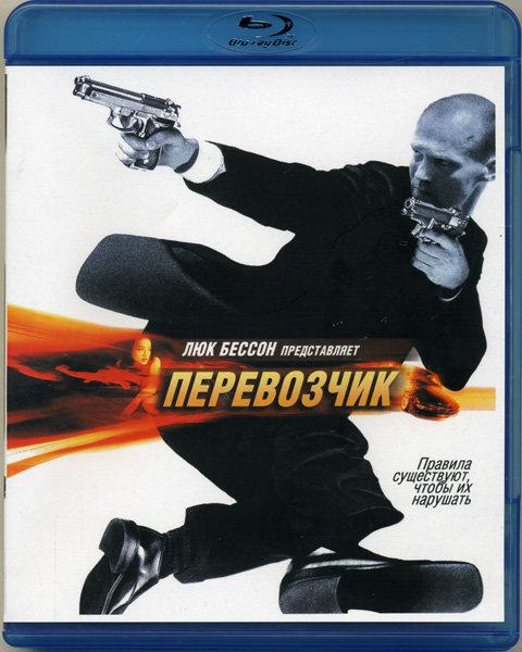 Перевозчик (Blu-ray) на Blu-ray