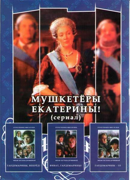 Мушкетеры Екатерины (12 серий) / Гардемарины вперед / Виват Гардемарины / Гардемарины 3 на DVD