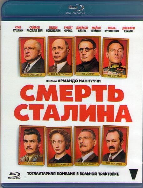 Смерть Сталина (Blu-ray)