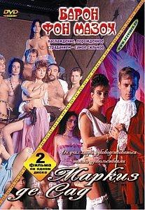 МАРКИЗ ДЕ САД на DVD