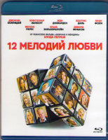 12 мелодий любви (У каждого своя жизнь и свой приговор) (Blu-ray)