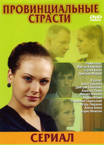 Провинциальные страсти на DVD