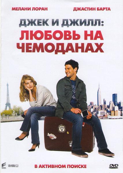 Джек и Джилл Любовь на чемоданах на DVD