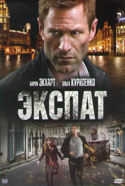 Экспат на DVD
