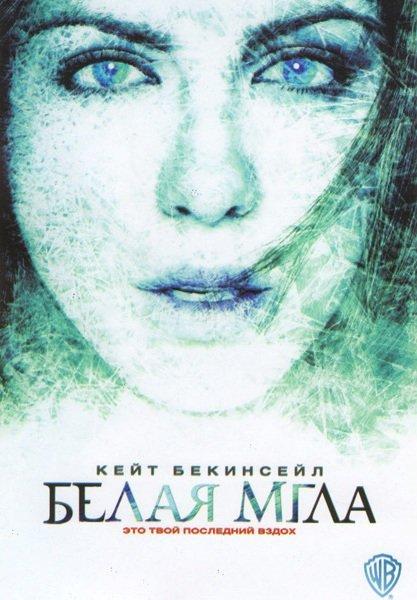 Белая мгла на DVD