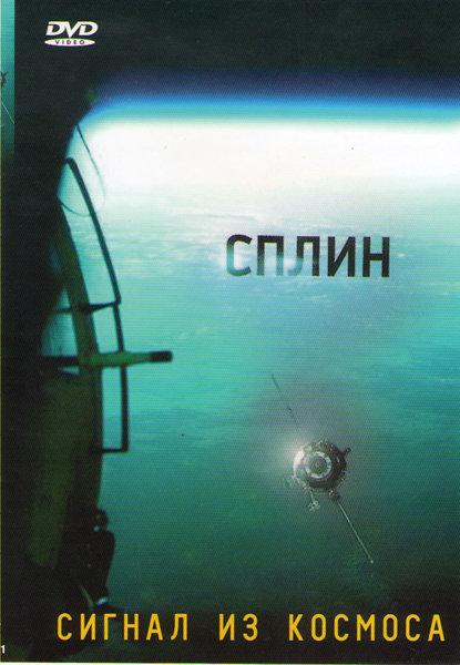 Сплин Сигнал из космоса на DVD