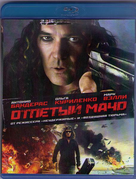 Отпетый мачо (Blu-ray) на Blu-ray