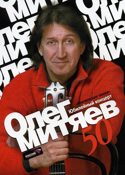 Олег Митяев: Юбилейный концерт  Митяевские песни на DVD