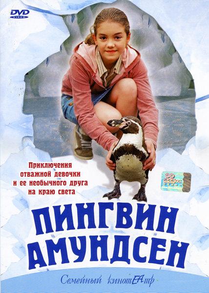 Пингвин Амундсен  на DVD
