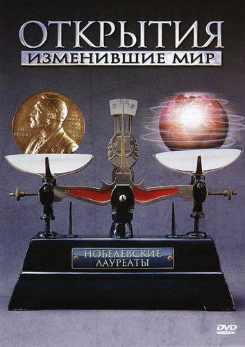 Открытия Изменившие мир Нобелевские лауреаты  на DVD