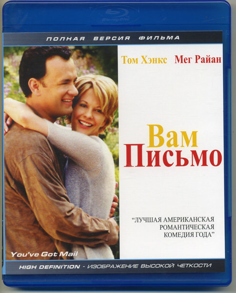 Вам письмо (Blu-ray)* на Blu-ray
