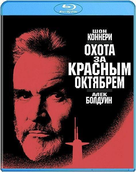 Охота за красным октябрем (Blu-ray) на Blu-ray