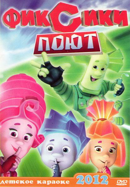Фиксики поют Детское караоке 2012 на DVD