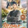 Угрюм река (16 серий) на DVD