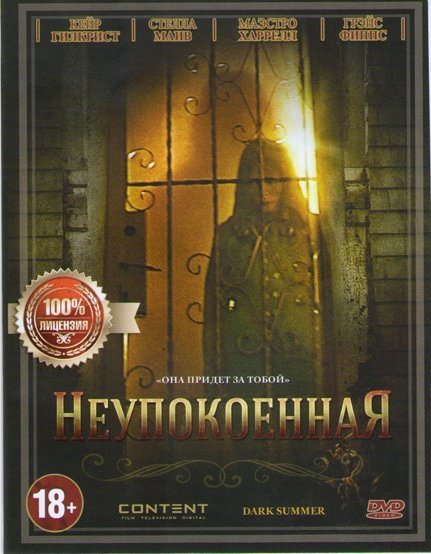 Неупокоенная (Мрачное лето) на DVD