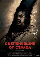 Оцепеневшие от страха (Blu-ray)