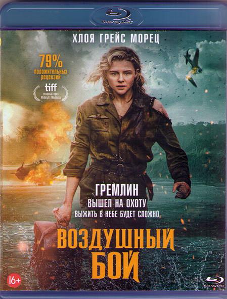 Воздушный бой (Blu-ray)* на Blu-ray