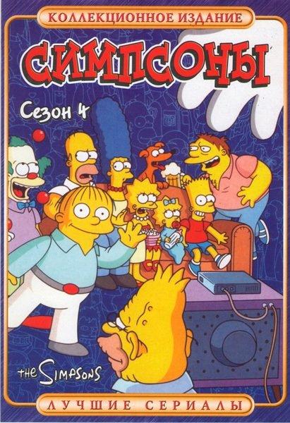 Симпсоны Сезон 4 ( эпизоды 401 - 422 ) на DVD