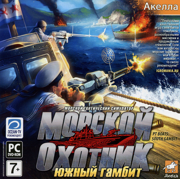 Морской охотник  Южный гамбит (PC DVD)