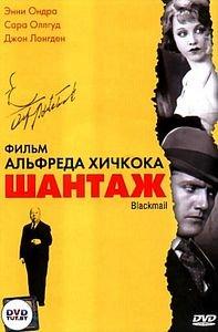 Полная коллекция фильмов Альфреда Хичкока на DVD