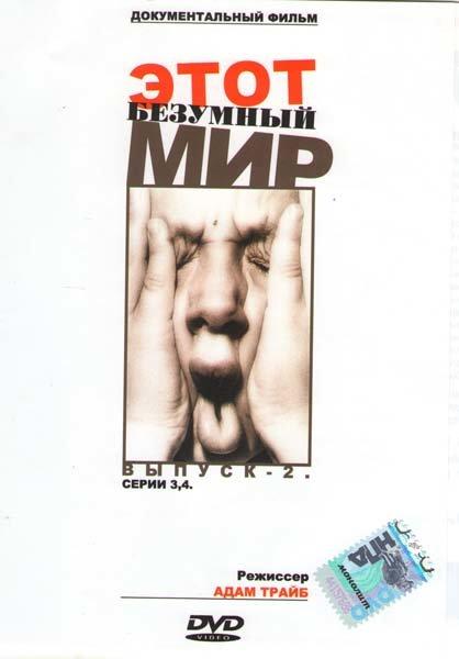 Этот безумный мир 2 Выпуск (3-4 серии) на DVD