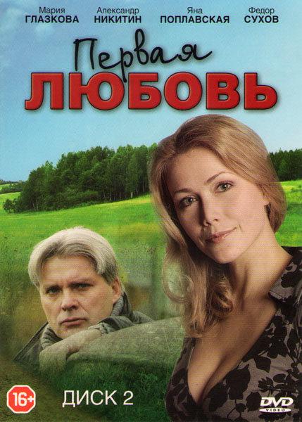 Первая любовь (31-60 серии) на DVD