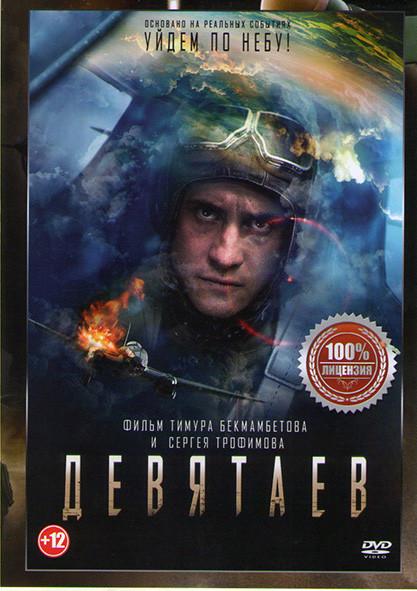 Девятаев* на DVD