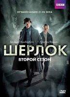 Шерлок 2 Сезон (3 серии) (2 DVD)