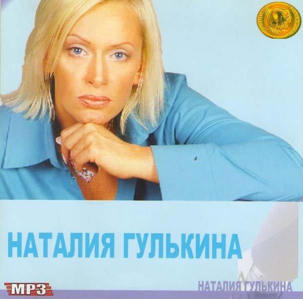 Наталья Гулькина Дискография mp3 на DVD