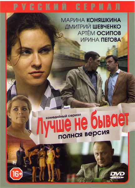 Лучше не бывает (Красная цена) (12 серий) на DVD