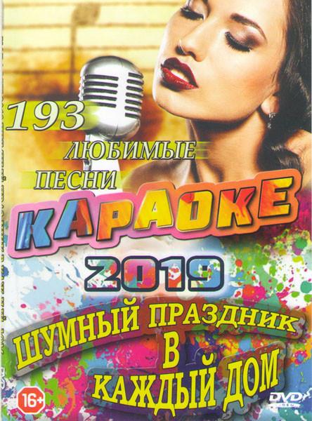 Караоке Шумный праздник в каждый дом 193 песни на DVD