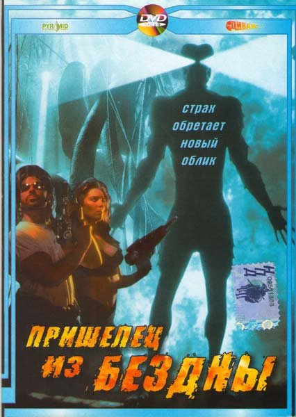 Пришелец из бездны  на DVD
