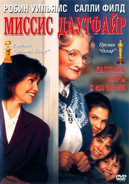 Миссис Даутфайер  на DVD