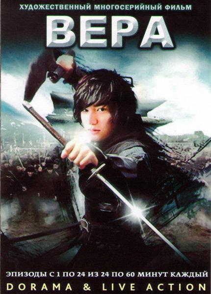 Вера (24 серии) (4 DVD)